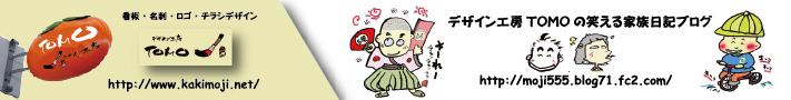 banner_kakimoji
